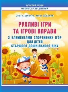 Рухливі ігри та ігрові вправи з елементами спортивних ігор для дітей старшого дошкільного віку: методичний посібник