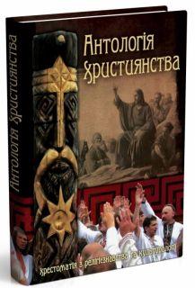 Антологія християнства: Хрестоматія з релігієзнавства та культурології