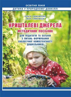 Кришталеві джерела: методичний посібник для педагогів та батьків з питань формування екологічної компетентності дошкільників