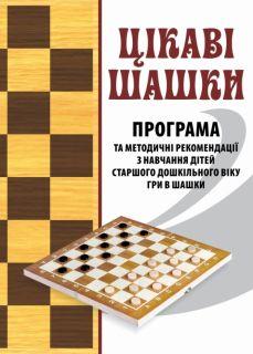 Цікаві шашки. Програма та методичні рекомендації з навчання дітей старшого дошкільного віку гри в шашки