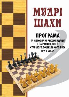Мудрі шахи. Програма та методичні рекомендації з навчання дітей старшого дошкільного віку гри в шахи