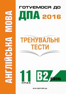 Англійська мова : тренувальні тести для підготовки до ДПА (рівень B2). 11 клас