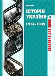 Історія України 1914-1939 років: Конспект-довідник