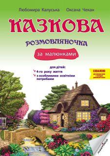 Казкова розмовляночка за малюнками : посібник для роботи з дітьми 4-го року життя та дітьми з особливими освітніми потребами за опорними малюнками
