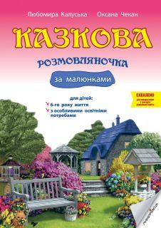 Казкова розмовляночка за малюнками : посібник для роботи з дітьми 6-го року життя та дітьми з особливими освітніми потребами за опорними малюнками