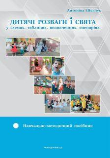 Дитячі розваги і свята (у схемах, таблицях, визначеннях, сценаріях)