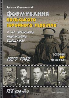 Формування польського збройного підпілля в час українського національного відродження. 1939–1942 роки