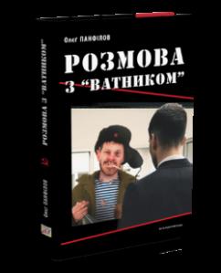"""Розмова з """"ватником"""""""