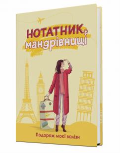 """Нотатник Мандрівниці """"Пригоди моєї валізи"""" (жовтий)"""