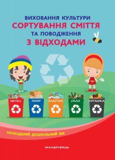 Виховання культури сортування сміття та поводження з відходами : молодший дошкільний вік
