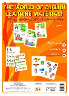 Світ англійської наочності. The world of english learning materials