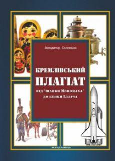 """Кремлівський плагіат : від """"шапки Мономаха"""" до кепки Ілліча"""