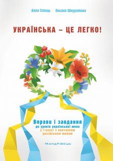 Українська – це легко! Вправи і завдання до уроків української мови у 1 класі з навчанням російською мовою