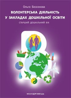 Волонтерська діяльність у закладах дошкільної освіти