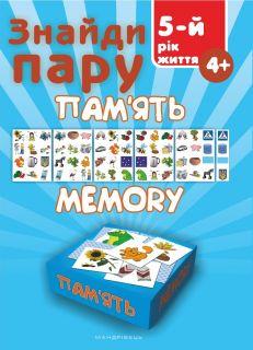 Знайди пару. Пам'ять. Навчальний посібник для дітей п'ятого року життя