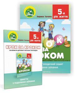 Крок за кроком : домашній логопедичний зошит із подолання заїкання у дітей п'ятого року життя + посібник на допомогу батькам із подолання заїкання у дітей п'ятого року життя