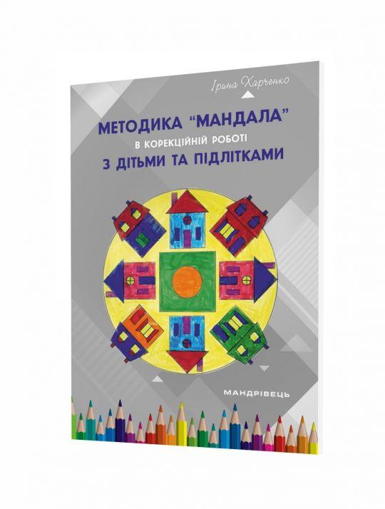 """Методика """"Мандала"""" в корекційно-розвитковій роботі з дітьми та підлітками"""