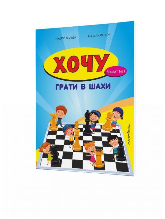 Хочу грати в шахи. Зошит №1