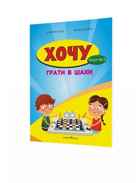 Хочу грати в шахи. Зошит №2