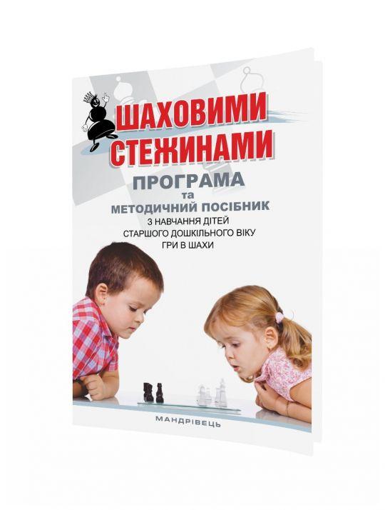 Шаховими стежинами : програма та методичний посібник з навчання дітей старшого дошкільного віку гри в шахи