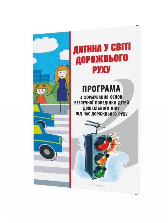 Дитина у світі дорожнього руху. Програма з формування основ безпечної поведінки дітей дошкільного віку під час дорожнього руху