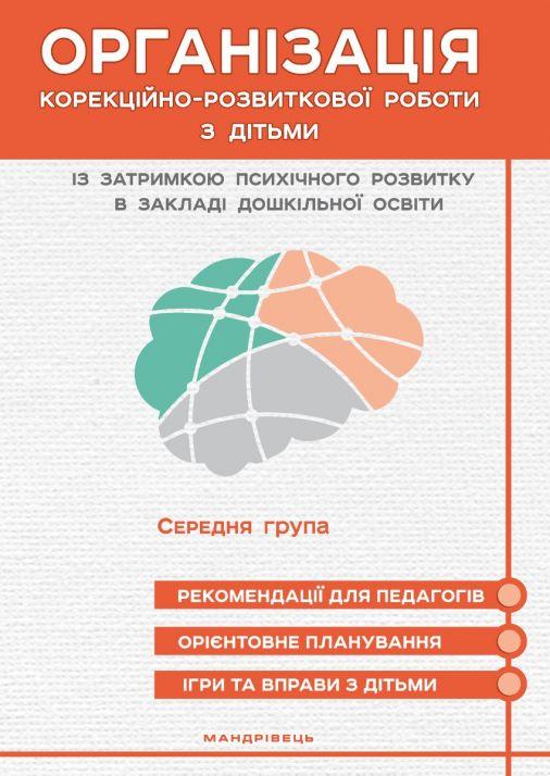 Організація корекційно-розвиткової роботи з дітьми із затримкою психічного розвитку в закладі дошкільної освіти. Середня група