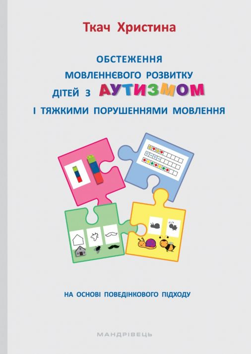 Обстеження мовленнєвого розвитку дітей з аутизмом і тяжкими порушеннями мовлення. На основі поведінкового підходу