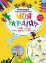 Моя Україна . Розкладна карта-розмальовка