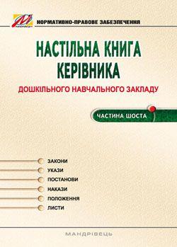 Настільна книга керівника ДНЗ. Частина 6