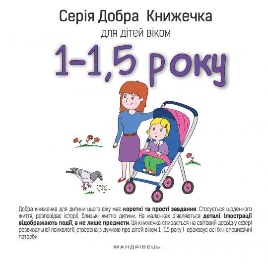 Серія Добра Книжечка для дітей віком 1-1,5 року