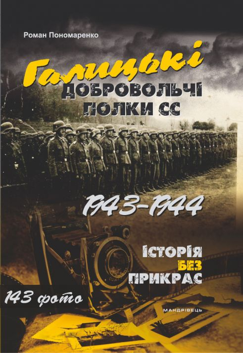 Галицькі добровольчі полки СС. 1943–1944